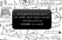 مدرسة رياضيات خبرة جميع المناهج
