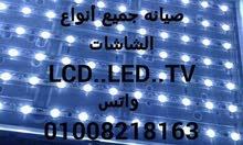صيانه جميع انواع الشاشات LCD.LED.TVصيانه فوريه جميع الاعطال بالقاهره الكبري
