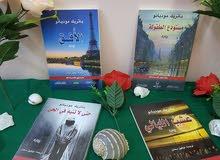 هدايا العيد روايات فائزة بجوائز