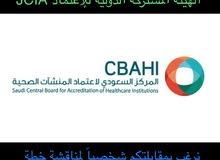 خبراء في الإعتماد المحلي والدولي CBAHI & JCIA سباهي