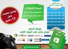 بطاقات واشتراكات للـ Xbox - PS4 - PC