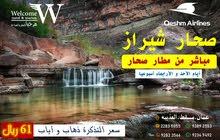 مرحبا   صحار شیراز صحار أسبوعيا