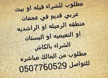 مطلوب للشراء بيت عربي او فيله في عجمان منطقه النعيميه