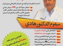 مکتب بهجه السلام الرائده للتنسيق الطبي