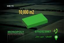 ارض للبيع في جنوب عمان - القنيطرة - حوض البيادر ..