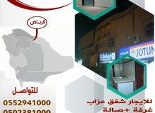 للايجار شقق بحي ظهرة لبن للعوائل و للعزاب
