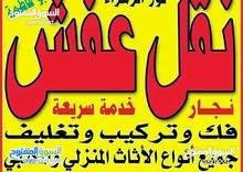 نقل اثاث نور الزهراء فك نقل تركيب الأثاث بجميع مناطق الكويت فك نقل تركيب