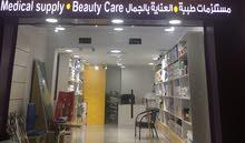 محل مستلزمات طبية وتجميلية للبيع