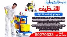 الشركة الكويتية للتنظيف