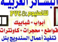 البشائر العربية للألمنيوم وال PVC