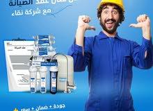 عقد سنوى لصيانة فلاتر المياه