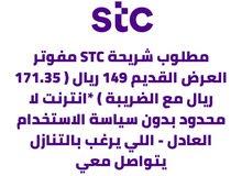 شرائح بيانات stc نت .!