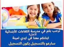 مدرسة الكفاءات الابتدائية الاهلية