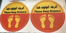 ملصقات ( ستيكرات) التباعد الاجتماعي
