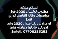 مطلوب هيونداي توكسان 2020