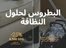 ACS تخفيض شهر رمضان لنظافة أطقم الجلوس من شركة البطروس