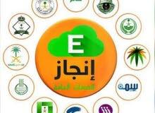 معقب الرياض