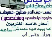 نقل عفش داخل وخارج الرياض مع