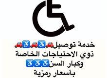 خدمة توصيل ذوي الاحتياجات الخاصة وكبار السن بأسعار رمزية