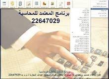 برنامج محاسبي متكامل للمحاسبة والمخازن
