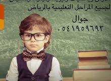 مدرس متميز متخصص رياضيات وفيزياء وكيمياء وتأسيس ومتابعة وقدرات لجميع المراحل التعليمية