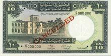 مطلوب شراء عملات ورقية ونماذج للعملات الورقية السودانية والعربية والأجنبية القديمة