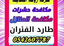 شركة رش حشرات بالمدينة المنورة0542607787 ومكافحة الجراد والصراصير وتنظيف المنازل