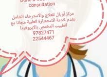 الاستشارة الطبية مجانية