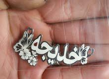 تفصيل او نحت اسماء من #الفضه ..