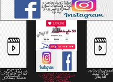 تسويق وترويج لصفحات التواصل الاجتماعي كافه
