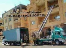 شركات نقل العفش #شركه نقل عفش #شركات نقل الأثاث بالقاهرة شركه ذا بست هوم عملاق ن