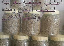 أعشاب طبيعية مغربية لتنحيف البطن  مرخصة