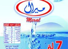 مصنع ميرال لتحلية و تعبئة المياه