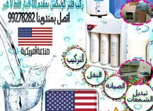 فلاتر امريكيه  لتنقية وتعقيم المياه بمقدم او بدون
