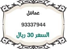 رقم جدا مميز 9333x944