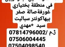 شقة ليل اجار في بختياري 07814796002