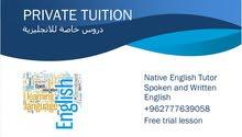 دروس خصوصية للغة الإنجليزية من مدرس ناطق بها