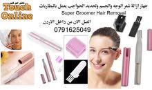 جهاز إزالة شعر الوجه والجسم