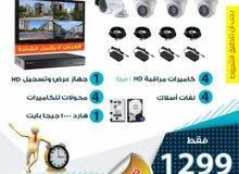 كاميرات مراقبة HD للمحلات مع التركيب 1299 ريال