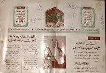 جريدة ام القرى عام 1961(عدد خاص لذكرى تولي الملك سعود)