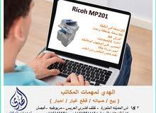 ماكينه تصوير مستندات ريكو، mp201 بحاله الجديدة