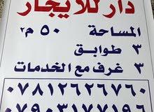 50 متر 3 طوابق للايجار في منطقة الجكوك قرب حسينية قمر بني هاشم