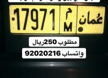 للبيــع 17971/م