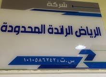 شركة الرياض الرائدة