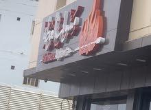 مطعم مشويات الغوطة في تبوك بحاجة 2 موظف معلم شوي ومساعد لحام