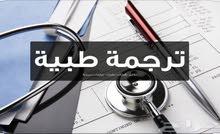 ترجمة طبية إحترافية ودقيقة 100%