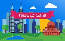 المركز السعودي للدراسة في ماليزيا