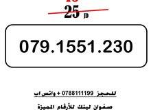 رقم زين للبيع 0791551230