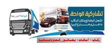 مطلوب دعم مالي مشروع قائم في ليبيا ....اتشاركية نقل بضائع وركاب