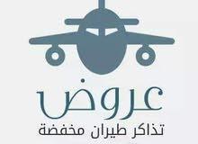 أفضل عروض الطيران فى السودان
